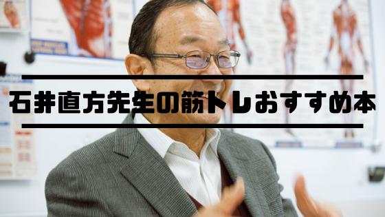 石井直方先生のオススメ筋トレ本紹介!筋トレしているなら一度は読むべき。