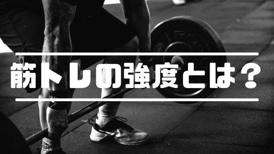 筋トレの強度について現役トレーナーが解説します。強度を高めて体を変えましょう!