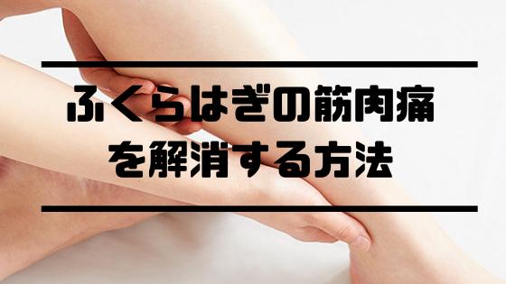 ふくらはぎの筋肉痛が治らない方向けに原因と治し方を解説します。【ストレッチ・マッサージ】