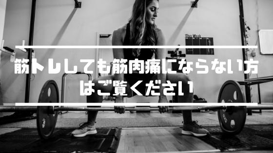 筋トレしても筋肉痛にならないと効果がないのかを現役トレーナーが解説します。