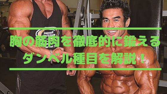 胸の筋肉を徹底的に鍛えるダンベル筋トレ種目を専門家が解説します!