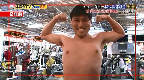 オードリー春日さんが筋肉ムキムキに!肉体改造を成功させた方法は?