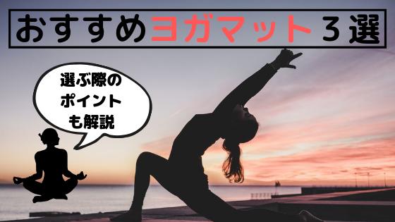 【2019年最新版】ヨガマットのおすすめと選び方。おしゃれでかわいいブランド3選