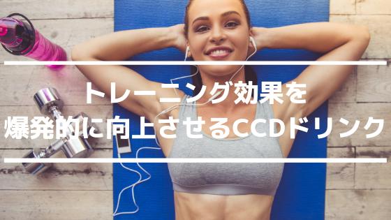 グリコCCDドリンクの効果や摂取タイミング、摂取量を専門家が解説します!摂らない理由がありません。