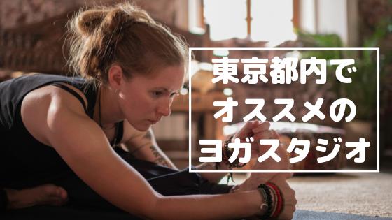 東京都内オススメのヨガ・ホットヨガスタジオ