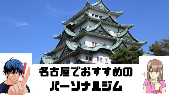 【2019年最新版】名古屋でおすすめのパーソナルトレーニングジム4選|料金安い順・女性・男性向け