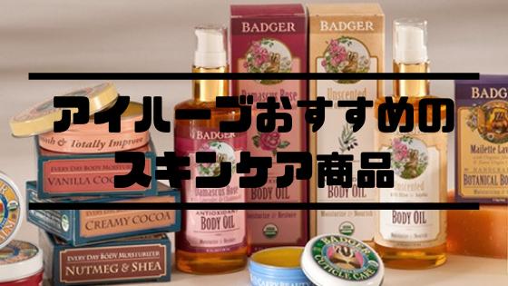 【2019年最新版】iHerb(アイハーブ)オススメのスキンケア商品10選