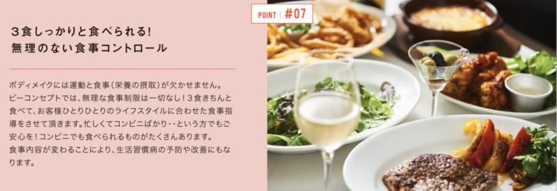 B-CONCEPT(ビーコンセプト)の食事