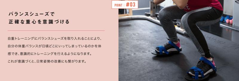 B-CONCEPT(ビーコンセプト)のトレーニング2