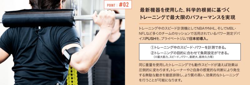 B-CONCEPT(ビーコンセプト)のトレーニング