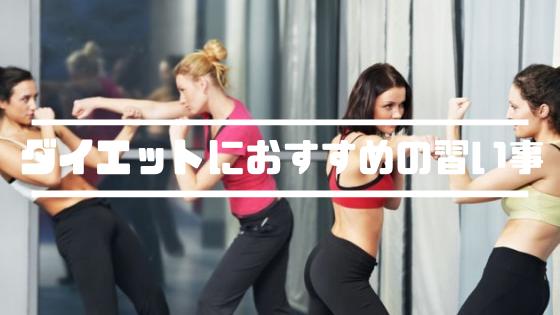 【2019年最新】女性におすすめのダイエットできる習い事2選!パーソナルジムとヨガが痩せれます。