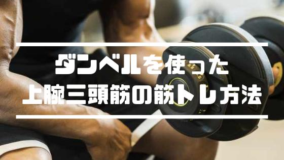 上腕三頭筋をダンベルを使って鍛える筋トレ方法を現役トレーナーが解説します【動画あり】