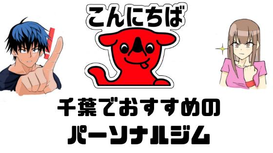 【2019年最新版】千葉のパーソナルトレーニングジムおすすめ4選|安い順・男性・女性向け