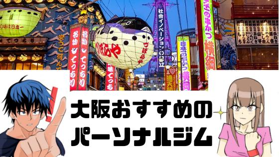 【2019年最新版】大阪の安いパーソナルトレーニングジムおすすめ7選