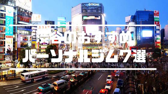 【2019年最新版】渋谷のパーソナルトレーニングジムおすすめ7選|安い順:男性:女性向け