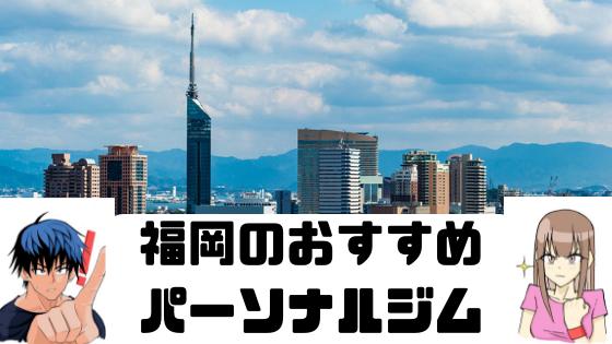 【2019年最新版】福岡の安いパーソナルトレーニングジムおすすめ4選|料金安い順・女性・男性向け