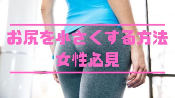 【動画あり】お尻を小さくする方法を専門家が解説します|お尻引き締めには筋トレとストレッチです!