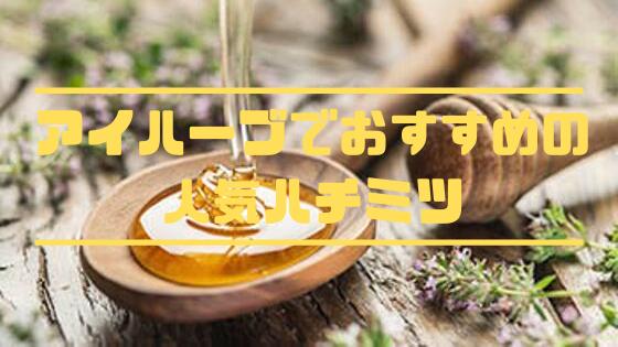 【2019年最新】iHerb(アイハーブ)でおすすめのハチミツをご紹介!海外で人気の商品はこれです!