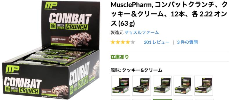 MusclePharm, コンバットクランチ、クッキー&クリーム