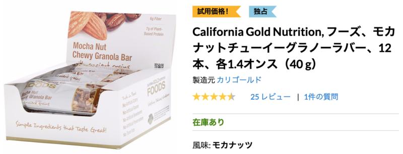 California Gold Nutrition, フーズ、モカナットチューイーグラノーラバー
