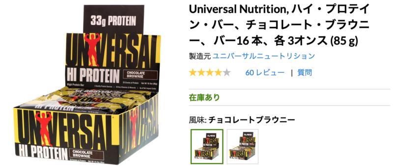 Universal Nutrition, ハイ・プロテイン・バー、チョコレート・ブラウニー