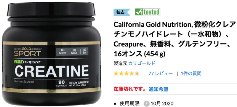 California Gold Nutrition, 微粉化クレアチンモノハイドレート