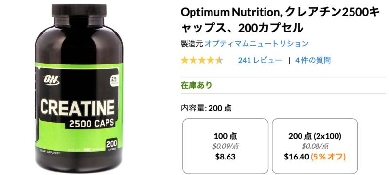 Optimum Nutrition, クレアチン