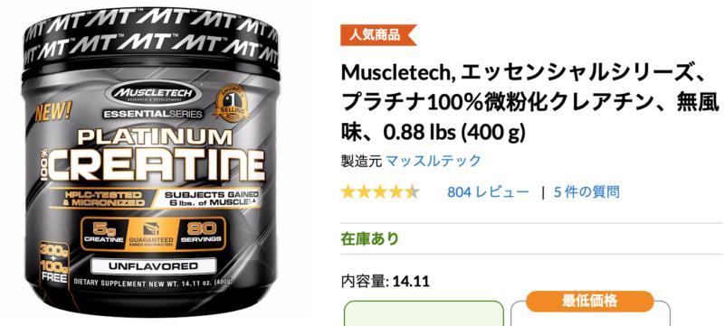 Muscletech, エッセンシャルシリーズ、クレアチン