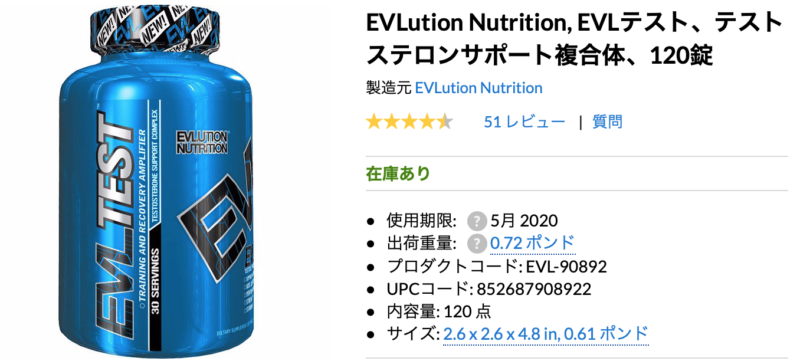 EVLution Nutrition, EVLテスト