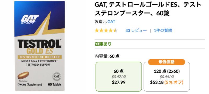 GAT, テストロールゴールドES、テストステロンブースター