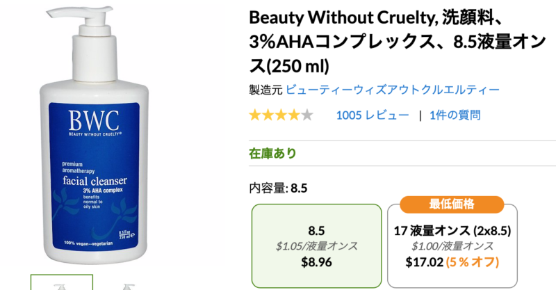 Beauty Without Cruelty, 洗顔料