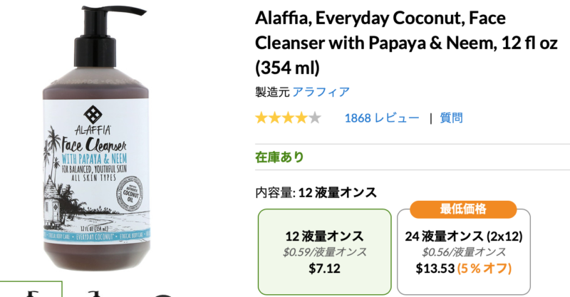 Alaffia, Everyday Coconut, Face Cleanser with Papaya & Neem