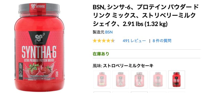 BSN シンサ 6