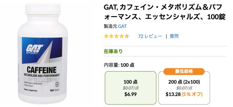 GAT:カフェイン
