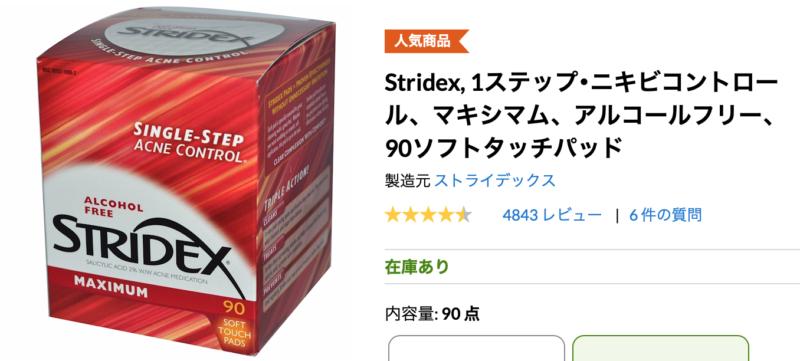 Stridex, 1ステップ・ニキビコントロール