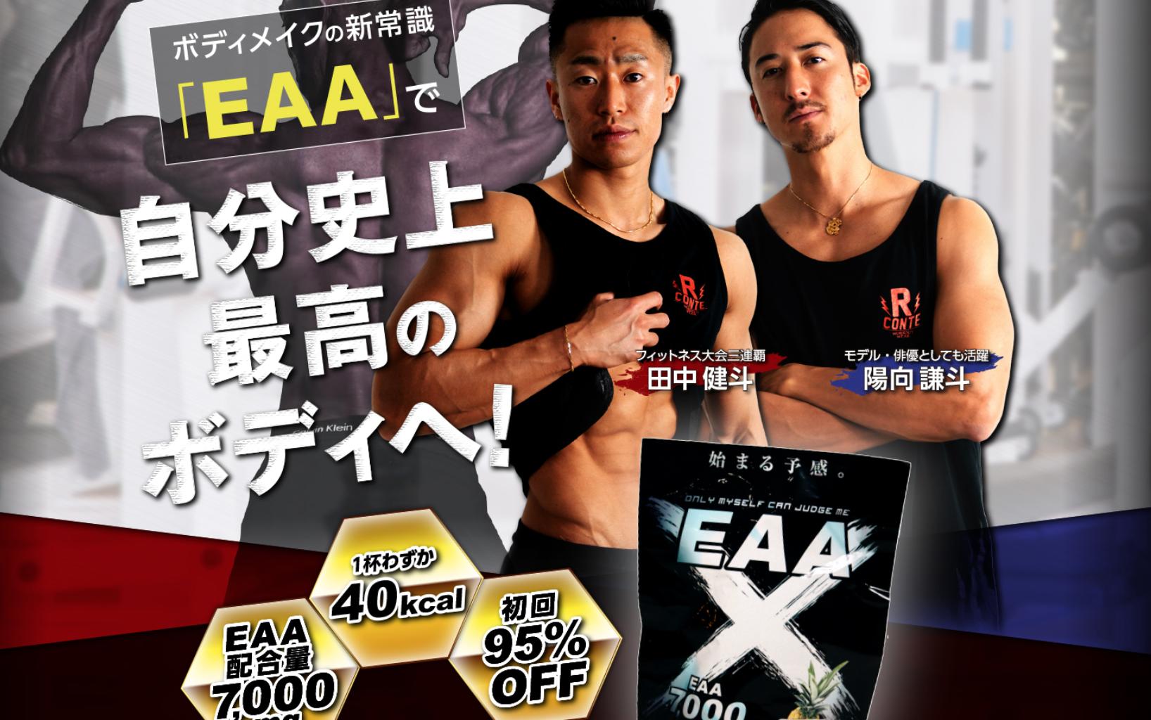 田中健斗と陽向謙斗・監修のEAAX(イーエーエー)を徹底解説!EAAは筋トレ・ダイエットに革命を起こします。