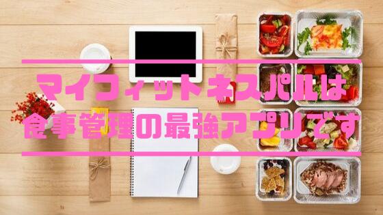 食事管理アプリのおすすめは圧倒的にマイフィットネスパルです。無料でカロリー計算や食事の管理ができます