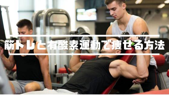 筋トレと有酸素運動を行ってダイエットを成功させよう!痩せる運動もご紹介します
