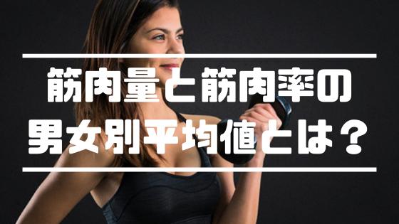 筋肉量と筋肉率の平均値はどのくらい?男性・女性別に解説します。正しく計測する方法あり