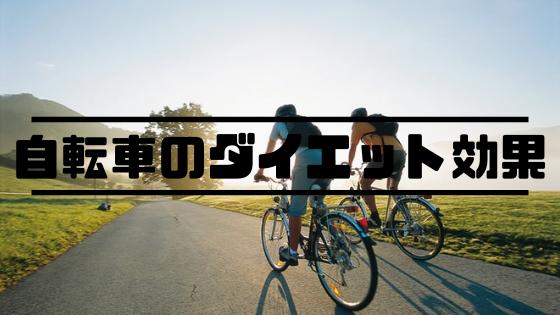 自転車のダイエット効果は?お腹や太ももを引き締めるのにかかる期間を解説します。