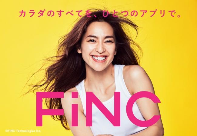 ダイエットアプリで人気の中村アン出演CM|FINC(フィンク)の口コミや効果とは?